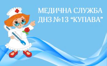Медична сестра ДНЗ №13